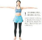0分のエクササイズ?? お腹と二の腕に効く「ねじり体操」