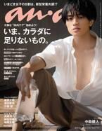 ananの表紙に中島健人さんが登場!【表紙撮影秘話】anan2124号『いま、カラダに足りないもの』特集