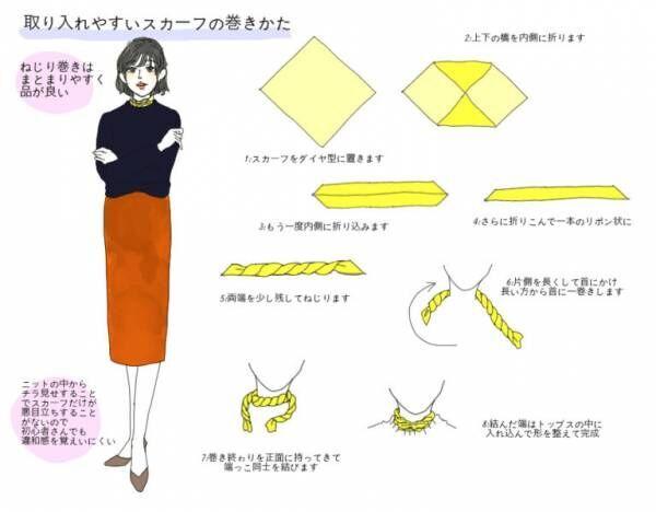 チラ見せがモテのコツ…実は神アイテム「スカーフの簡単な使い方」3つ | デキるOLマナー&コーデ術 ♯126