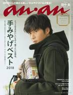 ananの表紙に田中圭さんが登場!【表紙撮影秘話】anan2125号『手みやげベスト2018』特集