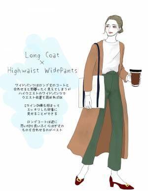 着ぶくれしない…! 冬アウター×ワイドパンツの「上手な組み合わせ」 | デキるOLマナー&コーデ術 ♯133