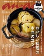 ananの表紙「ラムとキャベツ、玉ねぎの蒸し煮」撮影秘話発表! anan2129号『美味しい料理の本当のコツ。』特集