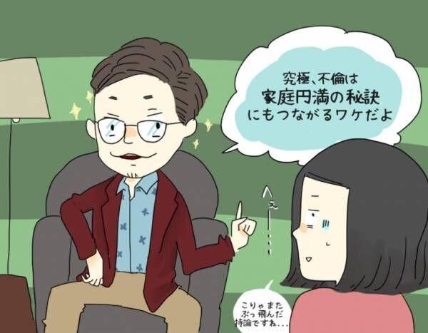 """想像以上にゲスい…不倫をやめない男の""""頭の中身""""公開! #96"""