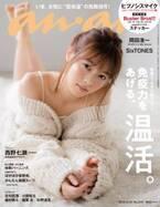 ananの表紙に登場、西野七瀬さんの撮影秘話! anan2131号『温活。』特集