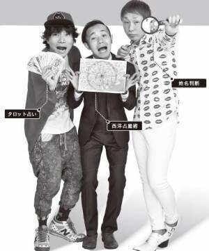 次世代占い芸人が2019年を大胆予想! 元号は「希安」「安永」!?