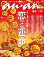 anan『2019年前半、あなたの恋と運命』特集、表紙制作秘話! anan2132号