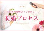 待たせてごめん!男が急に「プロポーズしたくなる」きっかけ 実録♡ 結婚プロセス100人インタビュー #26