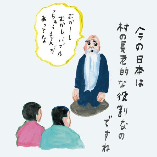 日本はおじいちゃん的役割? アジアでの日本の立ち位置は…