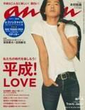 anan『平成!LOVE』特集、木村拓哉さんの表紙撮影秘話! anan2134号