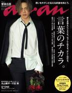 anan『言葉のチカラ。』特集、登坂広臣さんの表紙撮影話! anan2138号