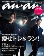 anan『痩せトレ&ラン!』特集、KAT-TUNのみなさんの表紙撮影話! anan2140号