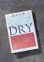 女性の貧困や介護のリアル 実在の事件を小説に…原田ひ香の新刊