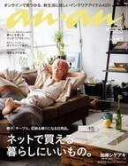 anan『暮らしにいいもの。』特集、NEWS増田貴久さんの表紙撮影話! anan2141号