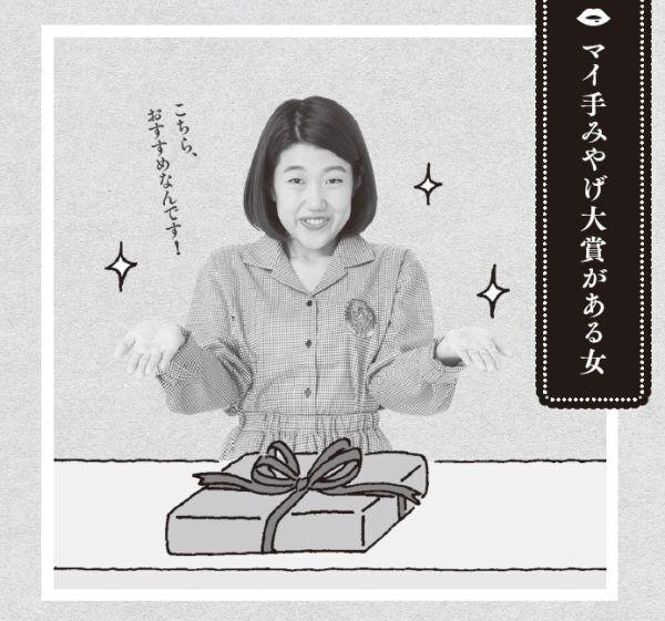 """TPOに合わせた""""手みやげ""""を見つけるコツ 横澤夏子が伝授!"""
