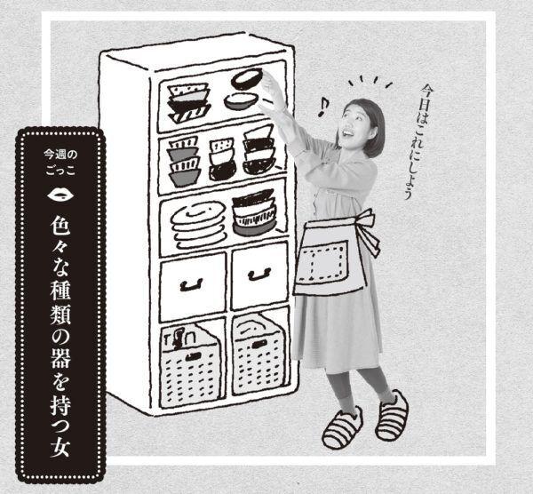 横澤夏子「頑なに食器を白で揃えた」おしゃれな新生活のはずが…