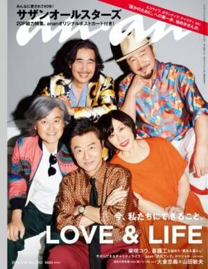 anan『LOVE&LIFE』特集、サザンオールスターズの表紙撮影秘話! anan2142号