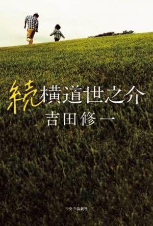 吉田修一、実体験に基づく青春小説再び! バイトとパチンコに明け暮れ…