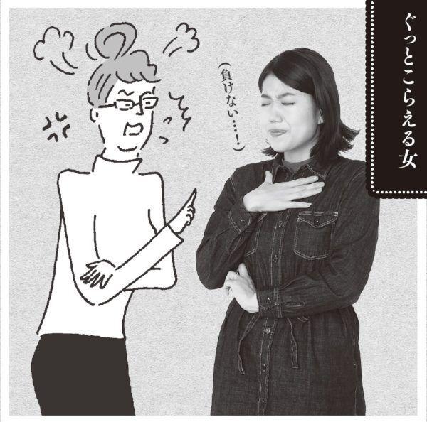 """感情をコントロールできる女性になる! """"ゲーム感覚""""が吉?"""