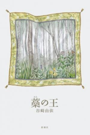 """なぜ書くのか、読むとは何か…谷崎由依が描く""""リアル""""な小説とは?"""
