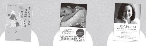 """働く女性の先輩おススメ """"のりこえるヒント""""が得られる自己啓発本3選"""