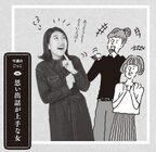 """横澤夏子は""""思い出話が上手な女""""に憧れ! その理由は…"""