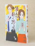 日本酒片手にアラサー女子が泣く…マンガ『酒と恋には酔って然るべき』のリアル
