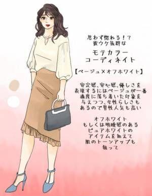 モテカラーは青と…男ウケ絶大「30代女子におすすめカラーコーデ」3選 スタイリストのファッション恋愛術 ♯90