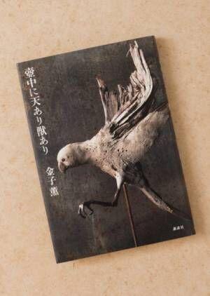ホテルの中にホテル? 小説『壺中に天あり獣あり』が描く不思議な世界
