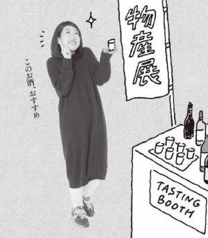 """婚活パーティの鉄板ネタは? 横澤夏子の""""いい女""""論"""