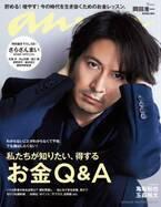 岡田准一さんの表紙撮影秘話! anan『お金Q&A』特集 2152号