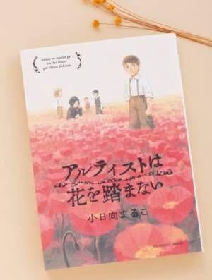 映画っぽい漫画? 『アルティストは花を踏まない』深い余韻の理由