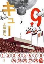 "原爆、天皇制、憲法9条も…新""芥川賞作家""の新作はSF?"