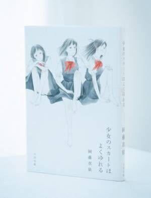 好きな人とセックスできない…悩める思春期を描く岡藤真依の漫画とは?