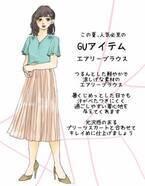 【夏のGU】細見えで楽チン快適! 30代女子に推す「GUの大人アイテム」