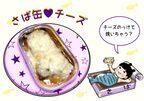 缶のままトースターで焼くだけ! サバ缶とチーズの「簡単おつまみ」  #104