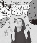 """横澤夏子 ココリコ田中を""""一瞬で好きになった""""ワケ"""