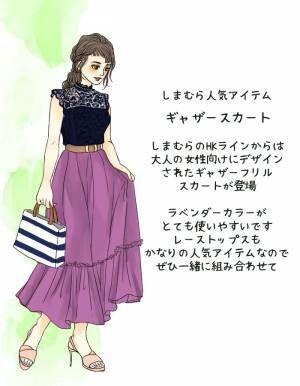 【しまむら】30代女子が似合う「しまむら高見え夏コーデ」3選