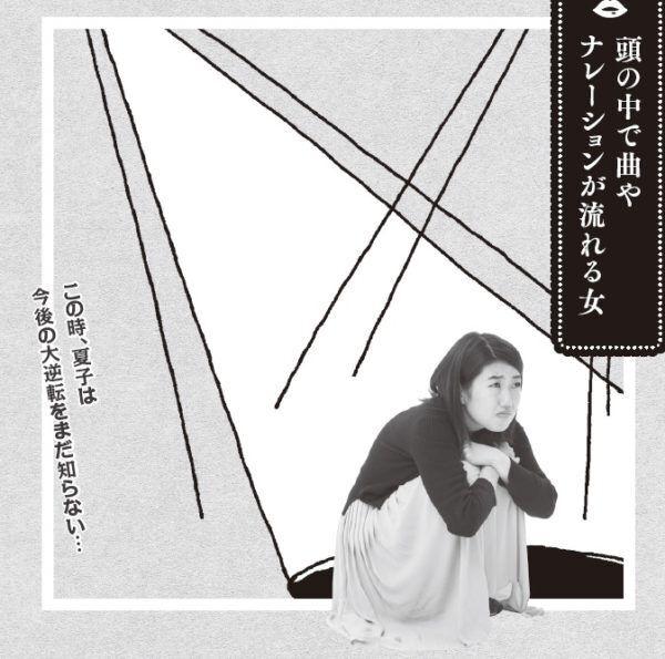 横澤夏子 『世にも奇妙な物語』のおかげで苦手を回避?