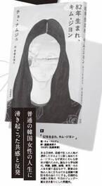 女性の脳はスポンジ素材!? 偉人達の「トンデモ女性観」を描いた絵本