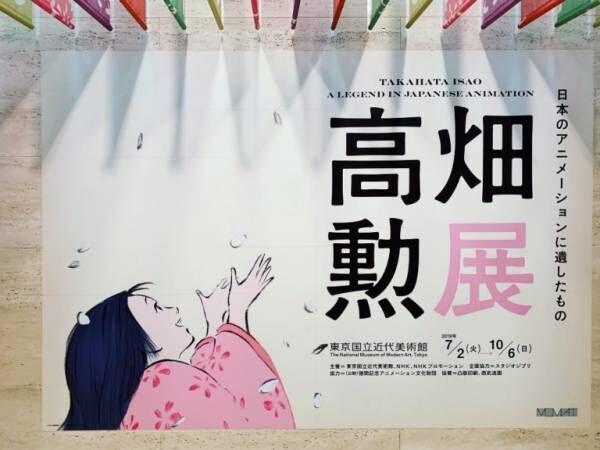 中川大志が案内役! この夏必見のアニメイベント『高畑勲展』