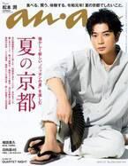 松本潤さんのanan表紙撮影秘話! 「夏の京都」特集2159号