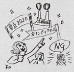 東京五輪まであと1年だが…ビジネスモデルに問題アリ?