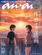 『天気の子』特別描き下ろしのanan表紙撮影秘話! 「体感する映画」特集2162号
