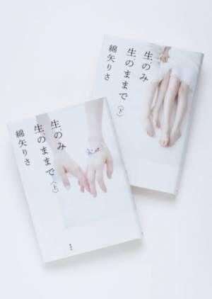 """綿矢りさ、最新小説は""""女性同士の恋愛"""""""