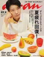 星野源さんanan表紙撮影秘話!『夏疲れ回復!』特集anan2164号