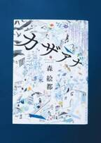 五輪後の日本はどうなる!? 直木賞・森絵都の新作『カザアナ』