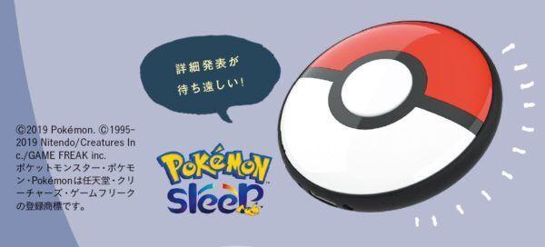 ポケモンが眠りをエンタメに? Pokemon GOの新作アプリとは