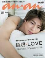 平野紫耀さんのanan表紙撮影秘話!『睡眠 LOVE』特集anan2166号