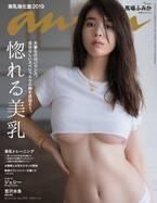 馬場ふみかさんのanan表紙撮影秘話!『惚れる美乳』特集anan2167号