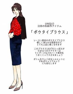 【ユニクロ】今から秋までたくさん使える!「ユニクロ注目アイテム」